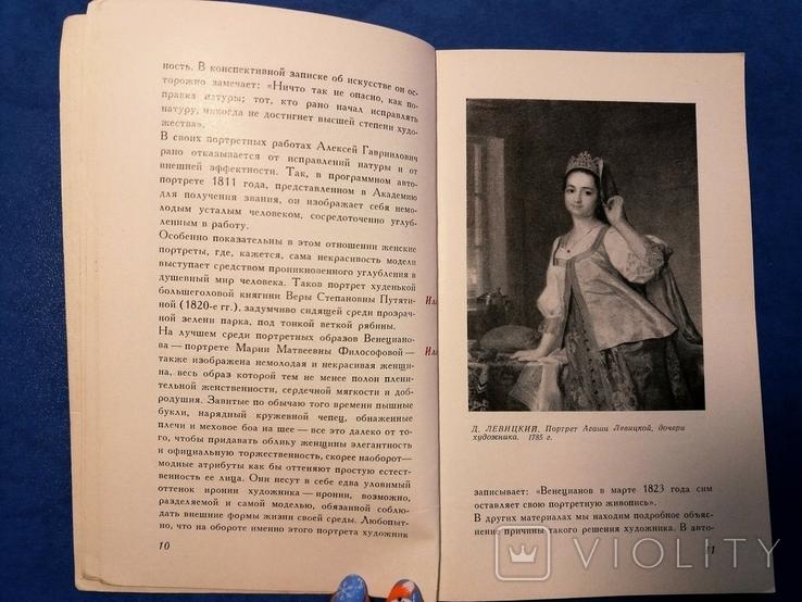 """Альбом А.Г. Венецианов """"Русские женщины"""", 1969 г., фото №3"""