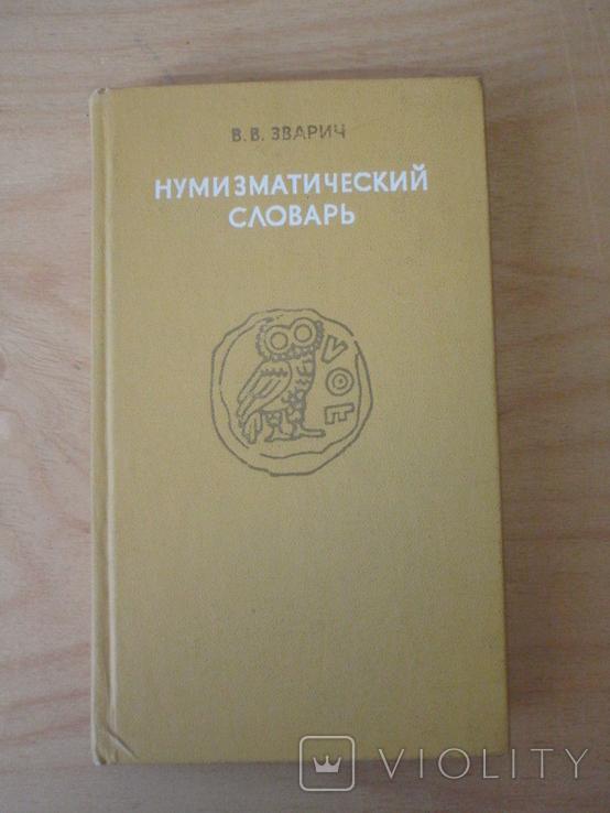 Зварич. Нумизматический словарь. Львов 1978 год., фото №2