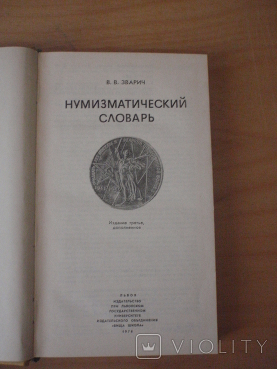 Зварич. Нумизматический словарь. Львов 1978 год., фото №4