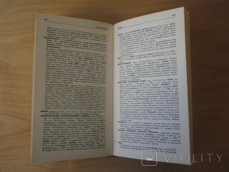 Зварич. Нумизматический словарь. Львов 1978 год., фото №5