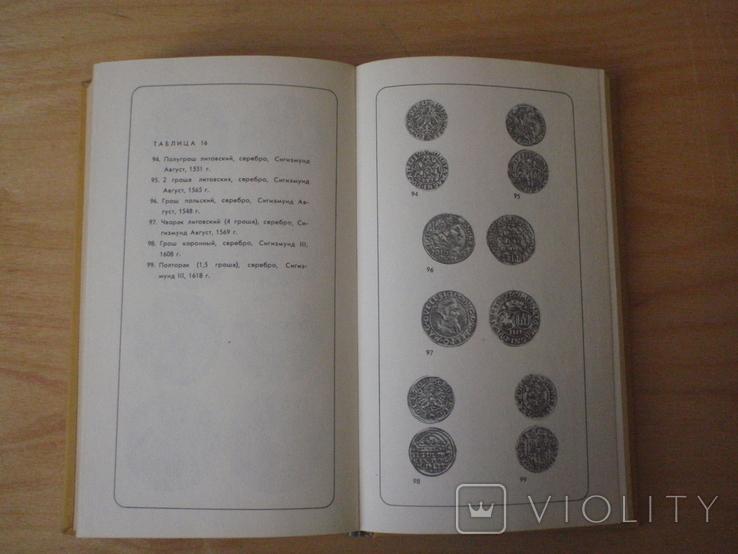 Зварич. Нумизматический словарь. Львов 1978 год., фото №8