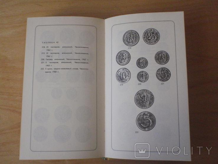 Зварич. Нумизматический словарь. Львов 1978 год., фото №9