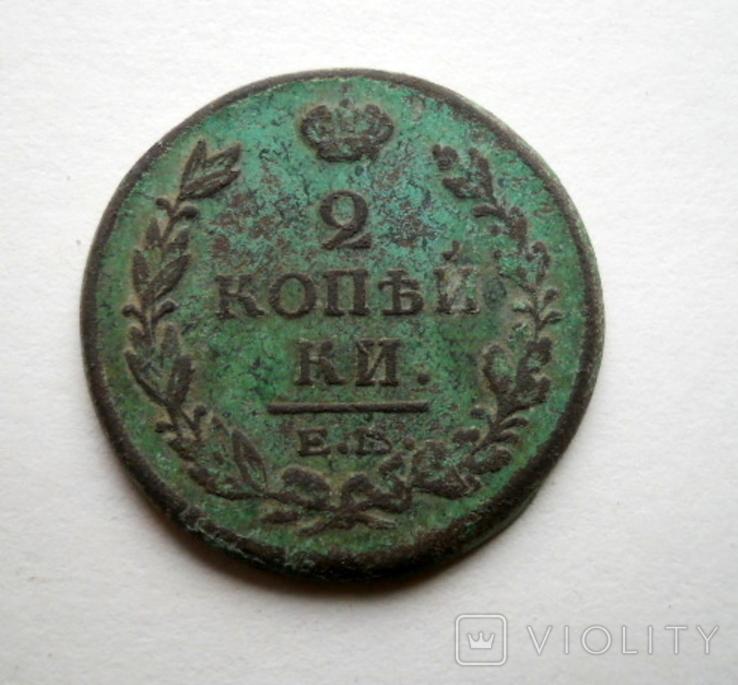 2 копейки 1819 год, фото №3