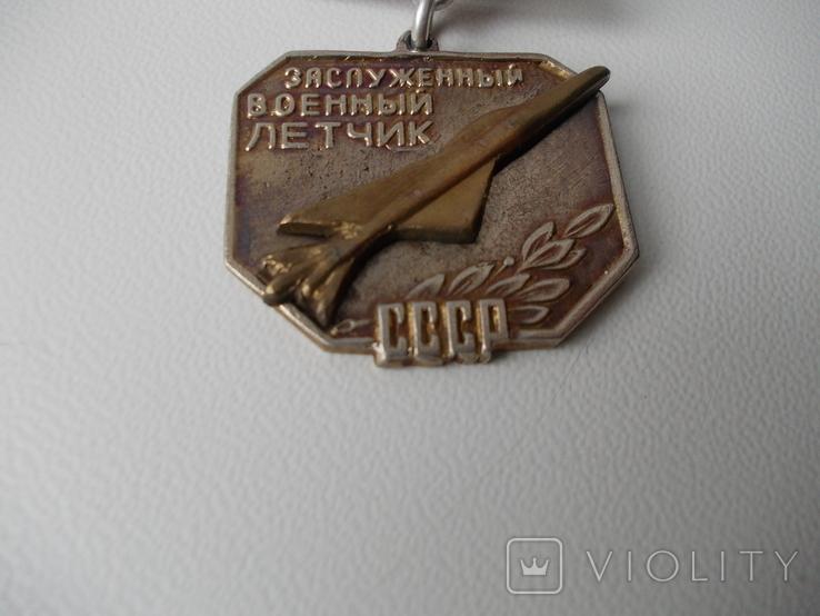 Заслуженный военный летчик.копия., фото №3
