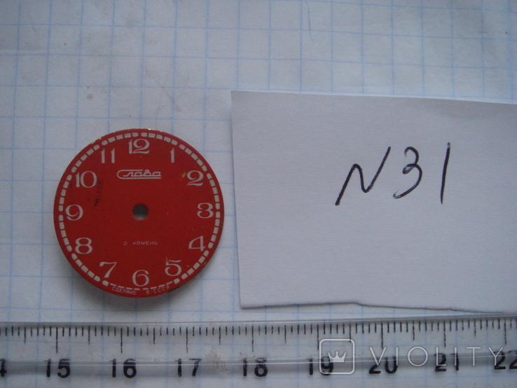 Циферблат Слава №31, фото №2