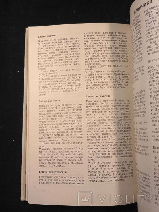 Современная украинская кухня 1985р., фото №9