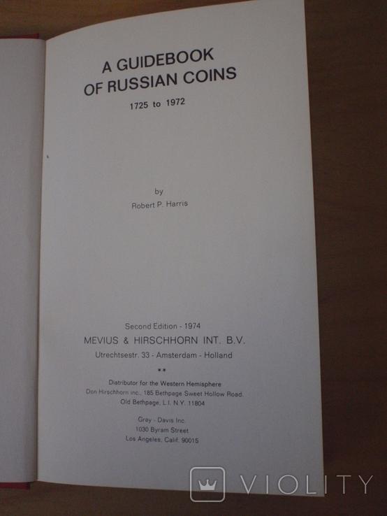 Каталог Монет России 1725-1972 гг. Издание 1974 год Амстердам., фото №3