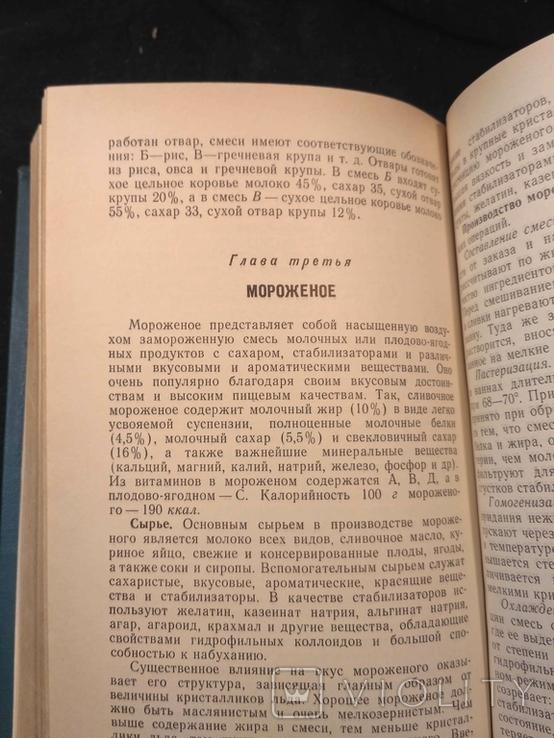 Товароведение продовольственных товаров 1970р., фото №7