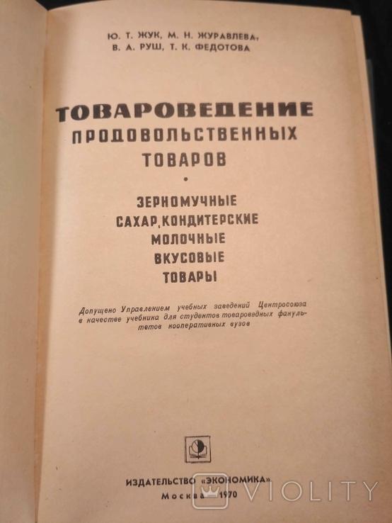 Товароведение продовольственных товаров 1970р., фото №9
