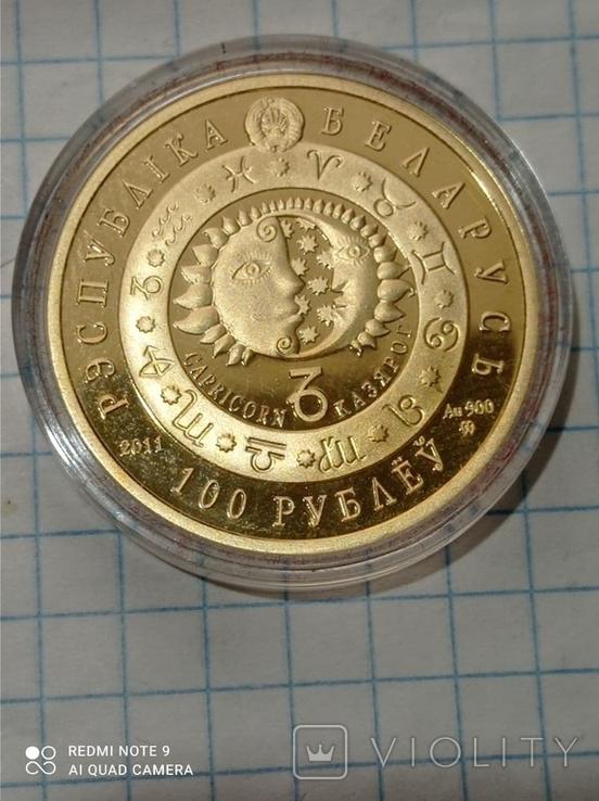 100 рублей 2011 Козерог Беларусь золото 15,5 гр. 900, фото №6