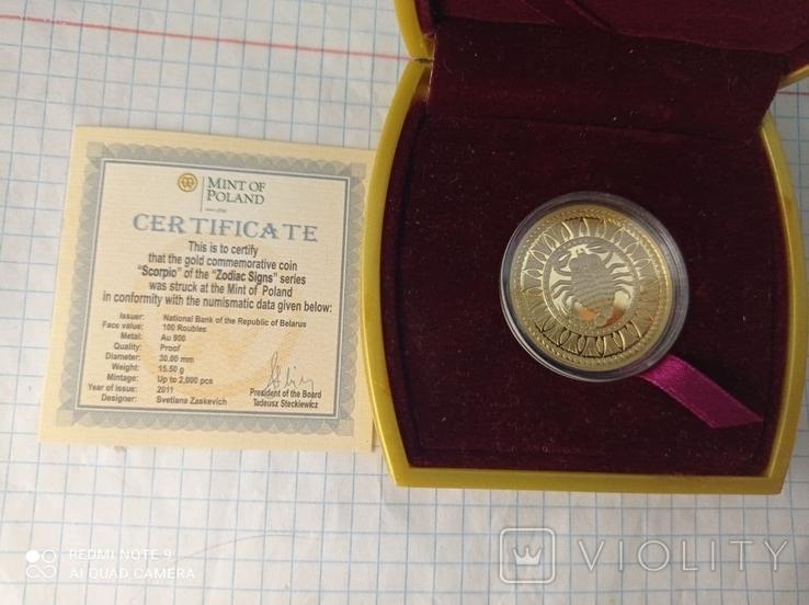 100 рублей 2011 Скорпион Беларусь золото 15,5 гр. 900