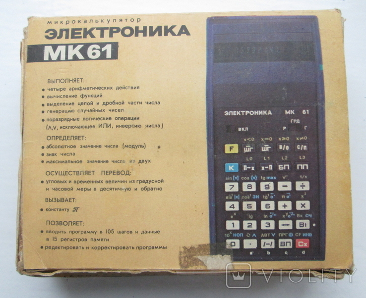 Єлектроніка МК 61., фото №2
