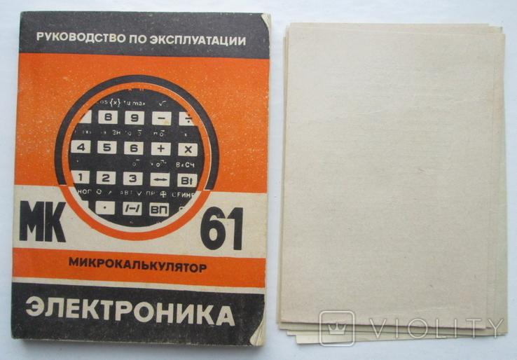 Єлектроніка МК 61., фото №7
