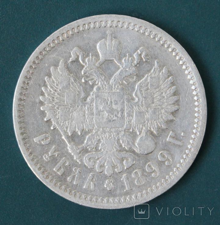 1 рубль 1899(ЭБ), фото №2