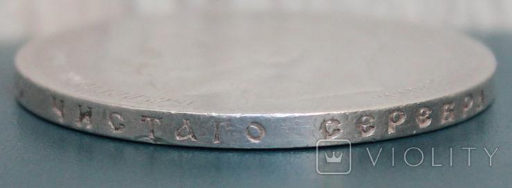 1 рубль 1899(ЭБ), фото №4