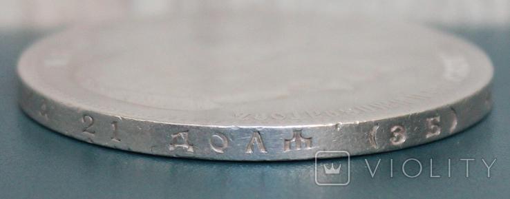 1 рубль 1899(ЭБ), фото №6