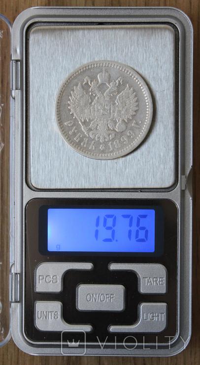 1 рубль 1899(ЭБ), фото №7