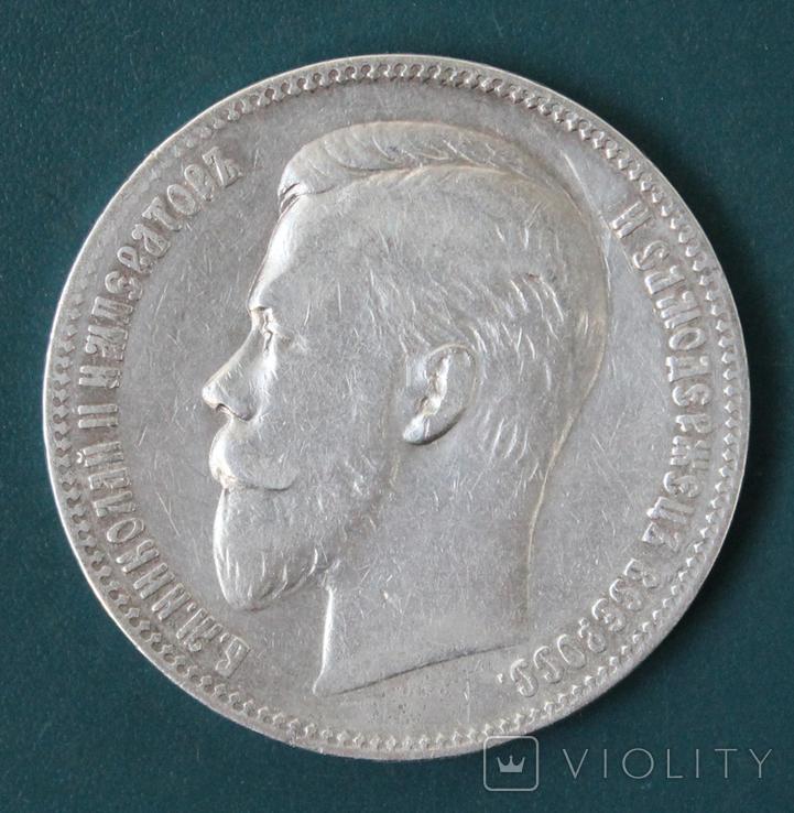 1 рубль 1901(ФЗ), фото №2