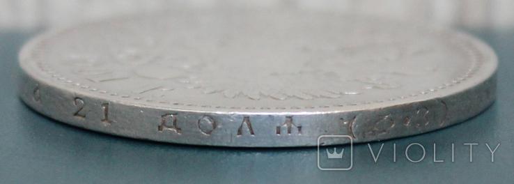 1 рубль 1901(ФЗ), фото №6