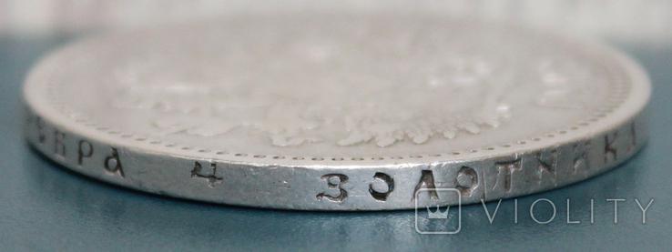 1 рубль 1899(ФЗ), фото №5