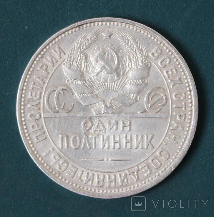 50 копеек 1927(ПЛ)(2), фото №3
