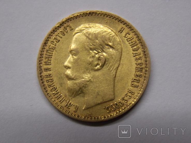 5 рублей,1903г.(АР), фото №2