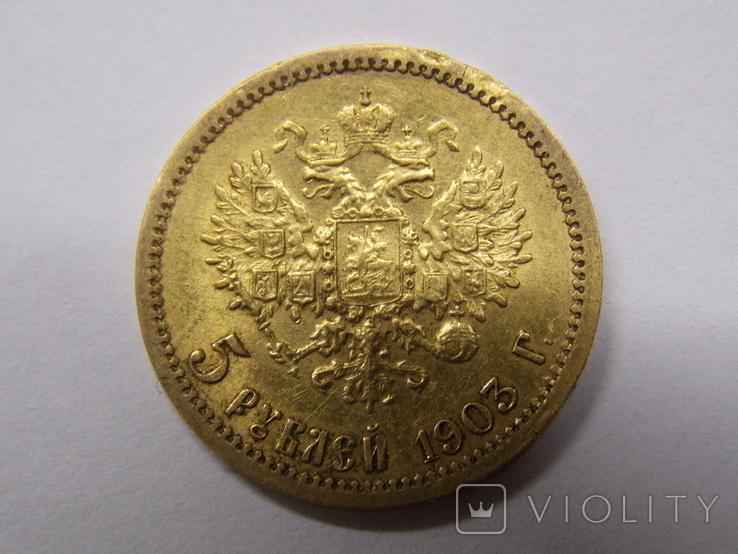 5 рублей,1903г.(АР), фото №3