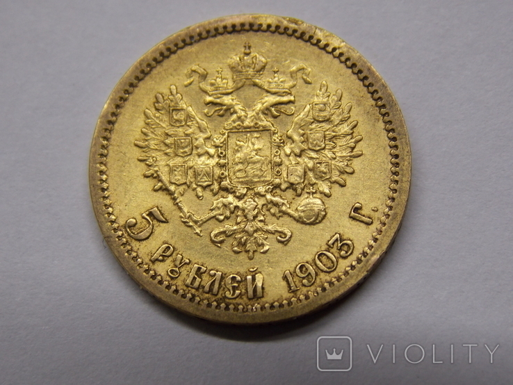 5 рублей,1903г.(АР), фото №4