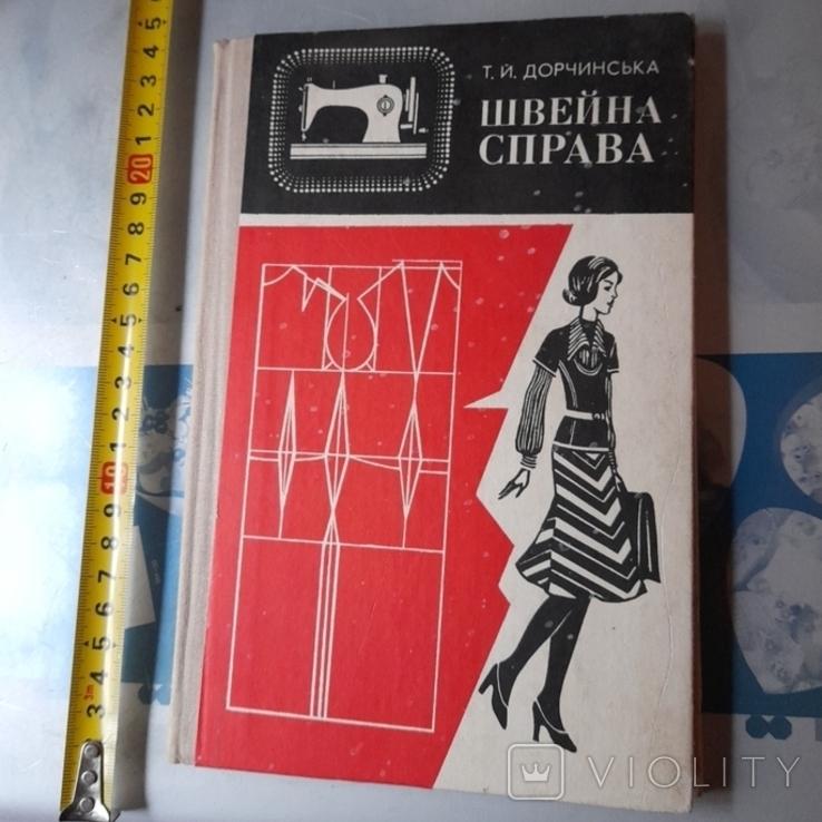 """Дорчинська """"Швейна справа"""" 1980р., фото №2"""