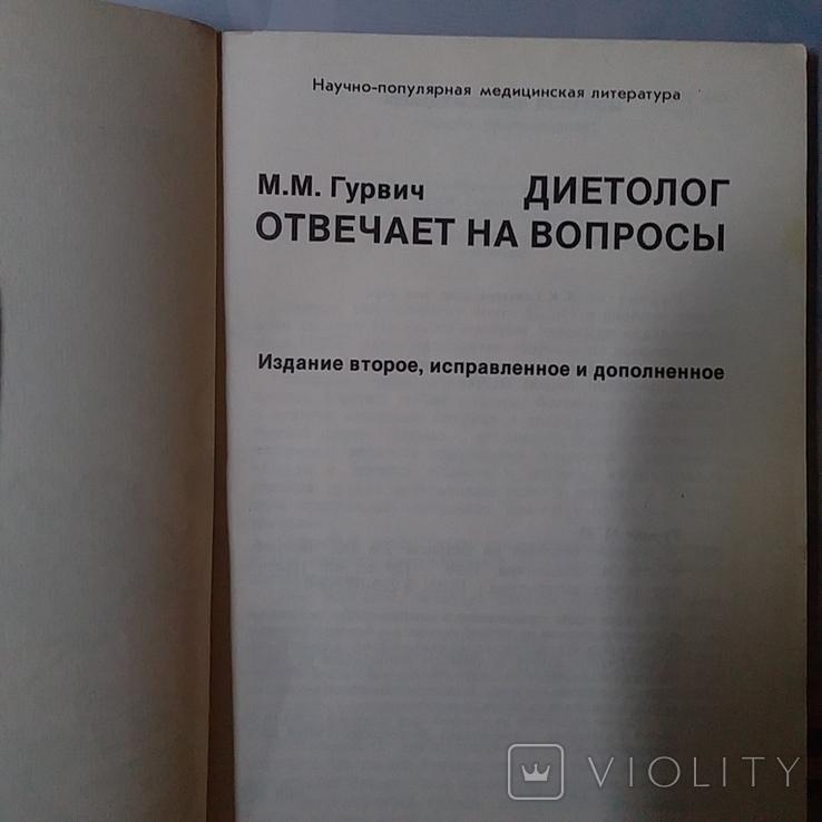Диетолог отвечает на вопросы 1988р., фото №4