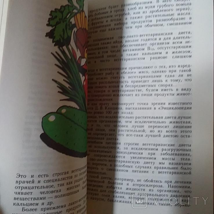 Диетолог отвечает на вопросы 1988р., фото №5