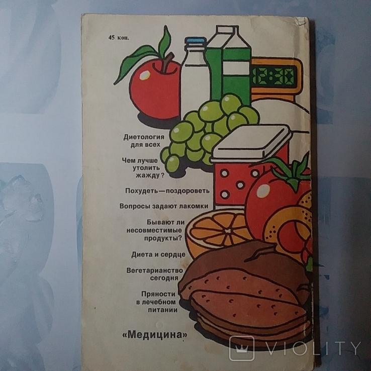 Диетолог отвечает на вопросы 1988р., фото №9