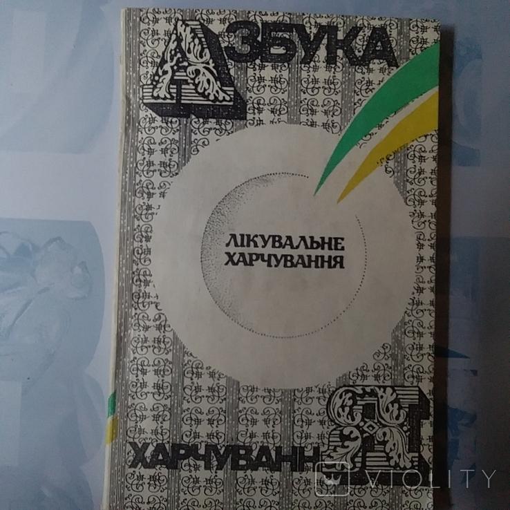 Лікувальне харчування 1991р., фото №2