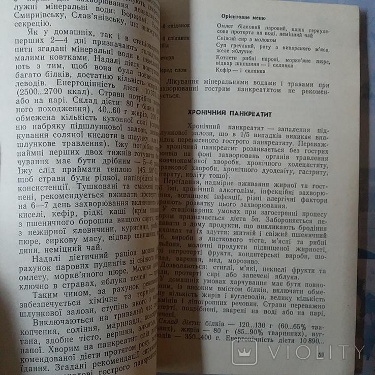 Лікувальне харчування 1991р., фото №6