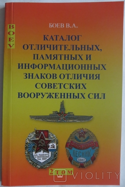 Каталог отличительных, памятных и информационных знаков отличия СВУ, фото №3