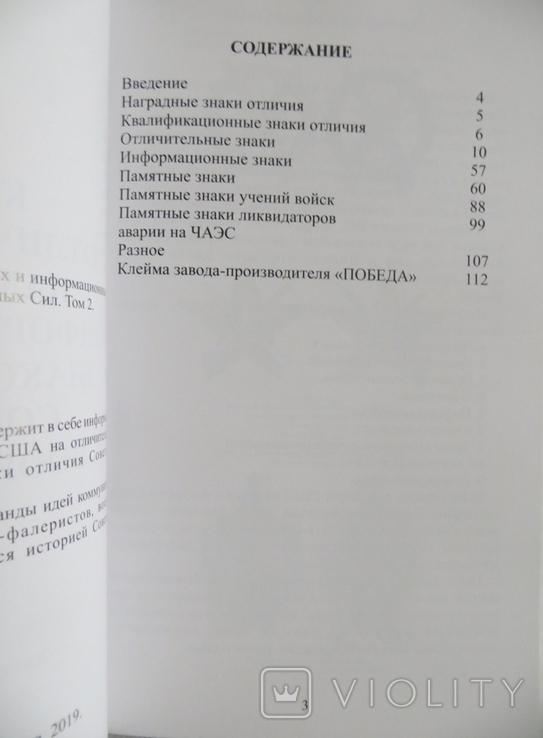 Каталог отличительных, памятных и информационных знаков отличия СВУ, фото №5