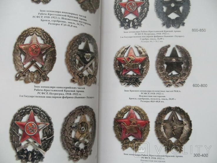 Каталог отличительных, памятных и информационных знаков отличия СВУ, фото №8