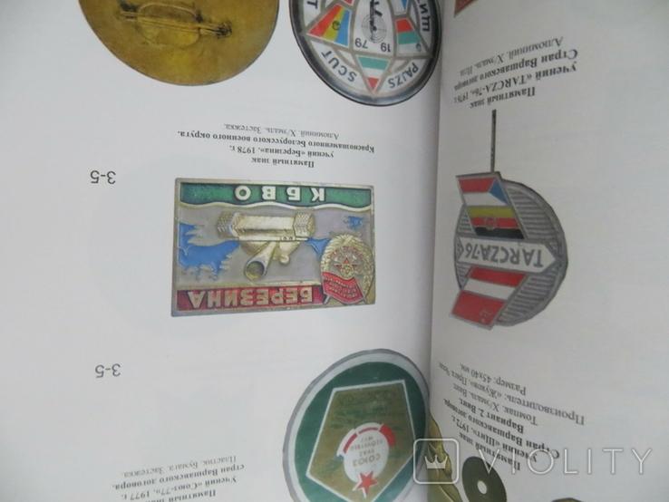 Каталог отличительных, памятных и информационных знаков отличия СВУ, фото №11