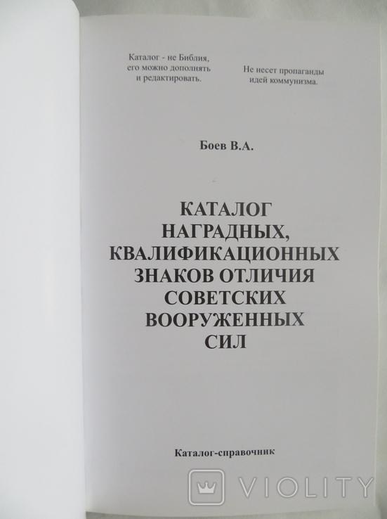 Каталог наградных квалификационных знаков отличия сов. вооруженных сил, фото №4