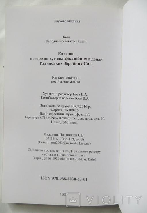 Каталог наградных квалификационных знаков отличия сов. вооруженных сил, фото №8