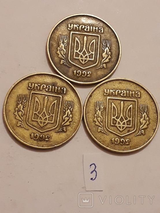 50копеек 1992 г., фото №2