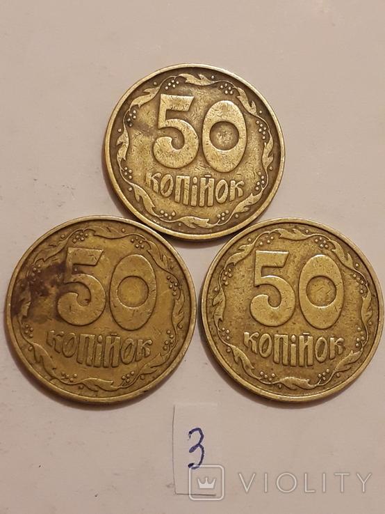50копеек 1992 г., фото №3