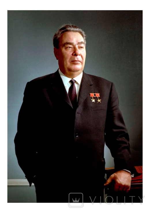 Брежнев Леонид Ильич.