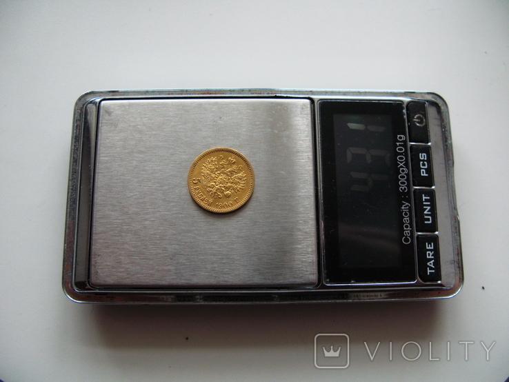 """5 рублей 1900 ФЗ тип """"Большая голова"""", фото №13"""
