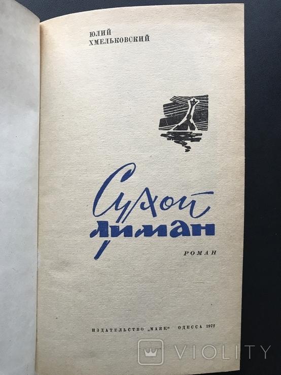 1972 Сухой лиман. Ильичёвск Одесская область, фото №3