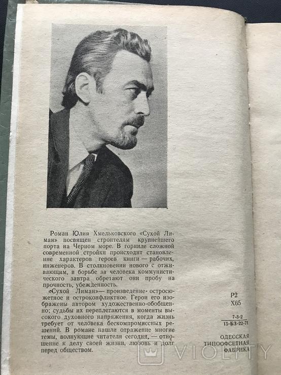 1972 Сухой лиман. Ильичёвск Одесская область, фото №4