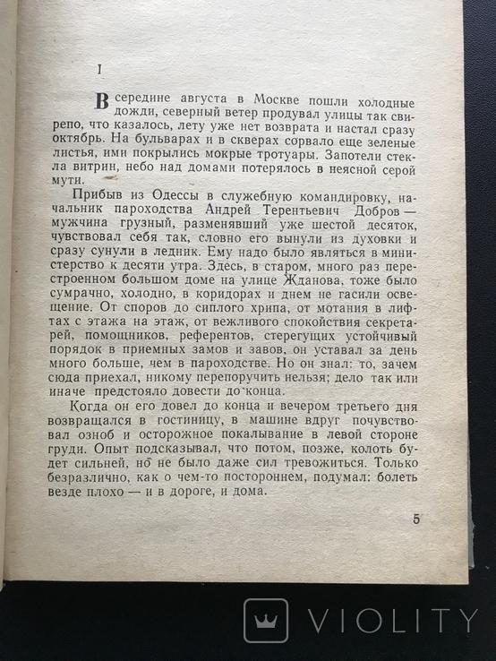 1972 Сухой лиман. Ильичёвск Одесская область, фото №5