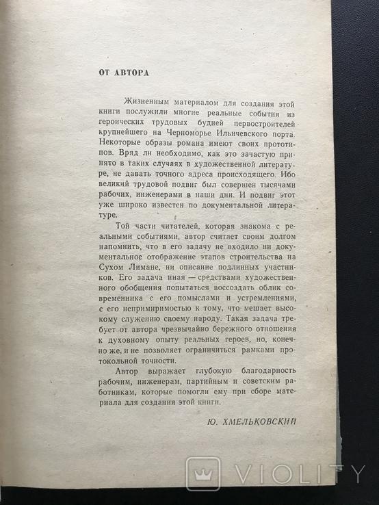 1972 Сухой лиман. Ильичёвск Одесская область, фото №6