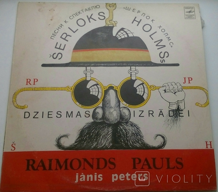 """Раймондс Паулс, Янис Петерс – Песни К Спектаклю """"Шерлок Холмс"""" РЗГ 1982  VG+, фото №2"""
