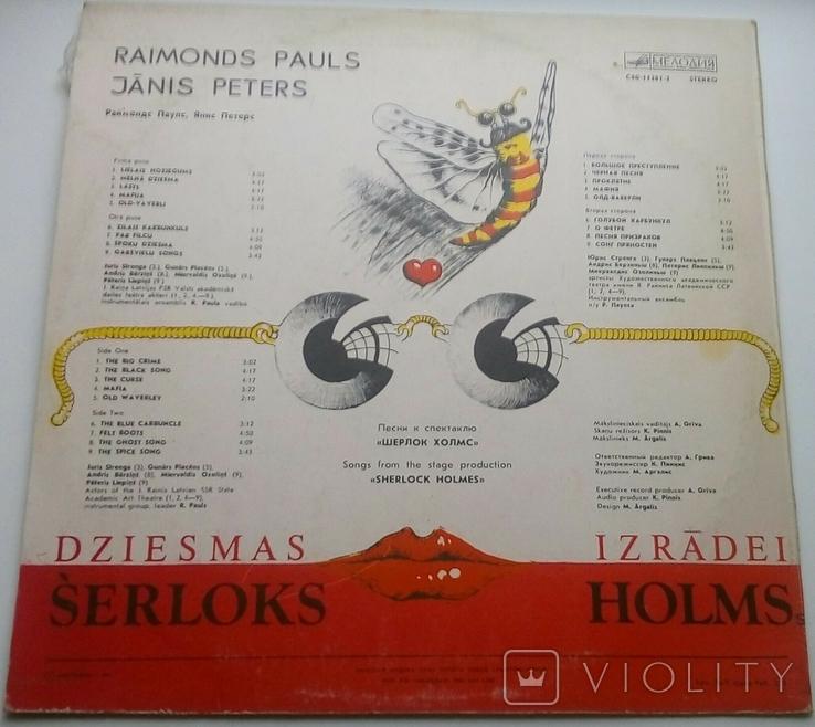 """Раймондс Паулс, Янис Петерс – Песни К Спектаклю """"Шерлок Холмс"""" РЗГ 1982  VG+, фото №3"""